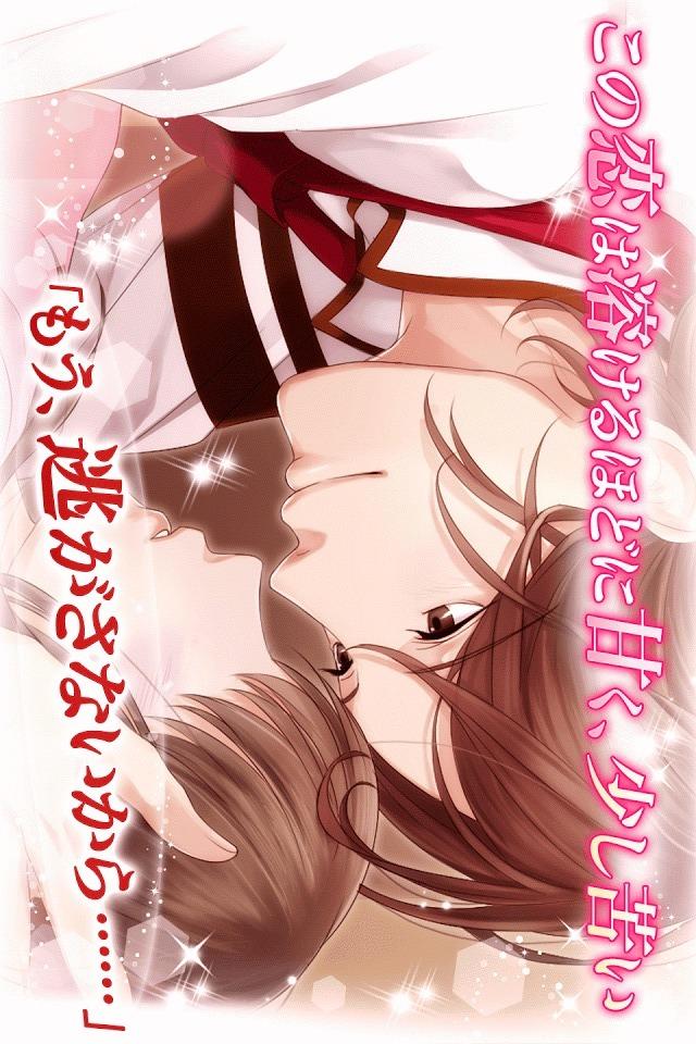 愛しのショコラティエ◇女性向け人気無料恋愛ゲーム・乙女ゲームのスクリーンショット_1