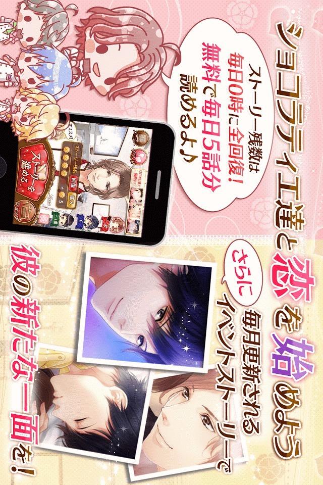 愛しのショコラティエ◇女性向け人気無料恋愛ゲーム・乙女ゲームのスクリーンショット_3