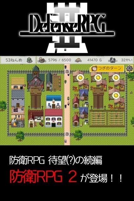 防衛RPG 2のスクリーンショット_1