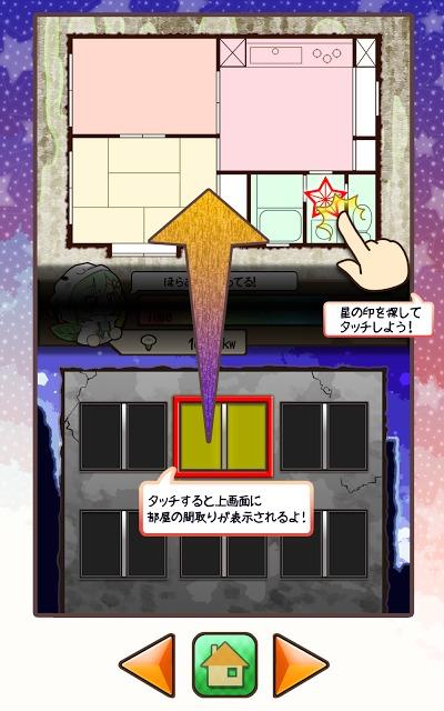 エコちゃんとシャットダウンのスクリーンショット_3
