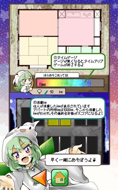 エコちゃんとシャットダウンのスクリーンショット_5