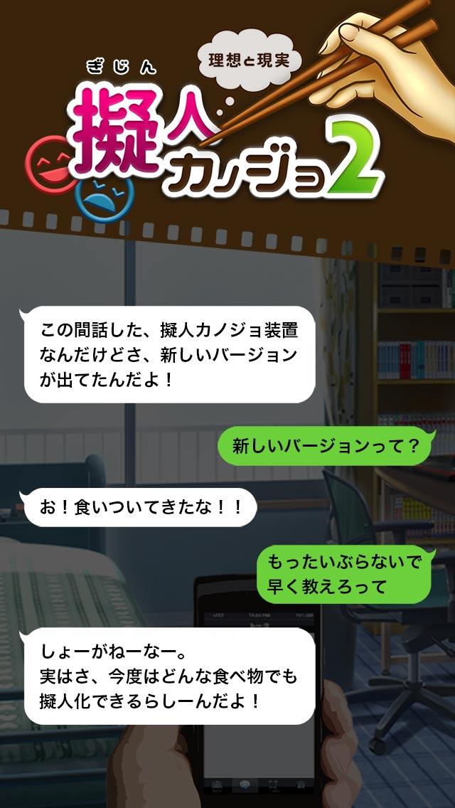 擬人カノジョ2 ~理想と現実~のスクリーンショット_2