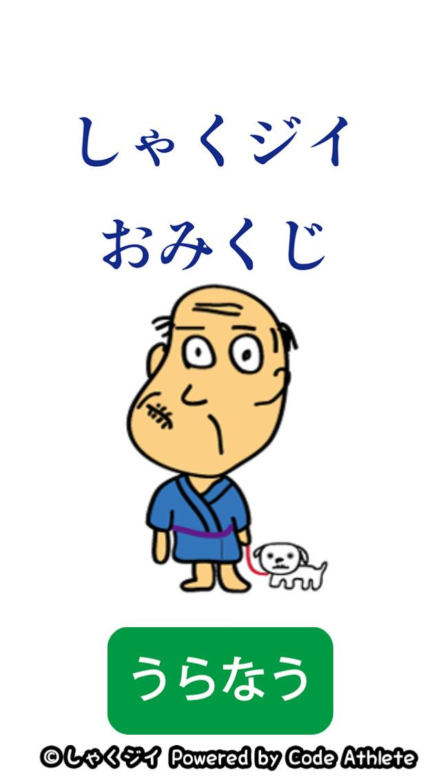 しゃくジイおみくじのスクリーンショット_1