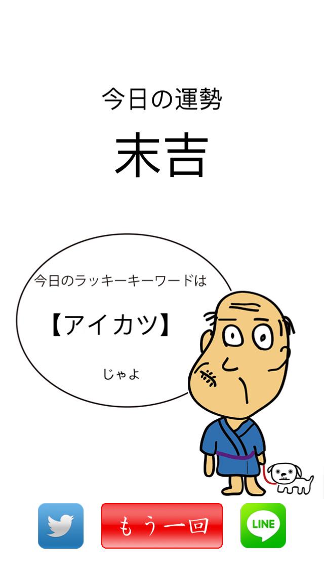 しゃくジイおみくじのスクリーンショット_3