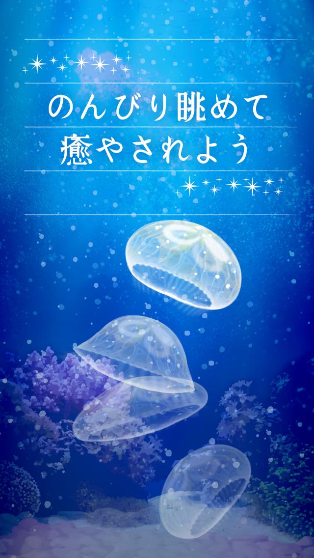 癒しのクラゲ育成ゲームのスクリーンショット_3