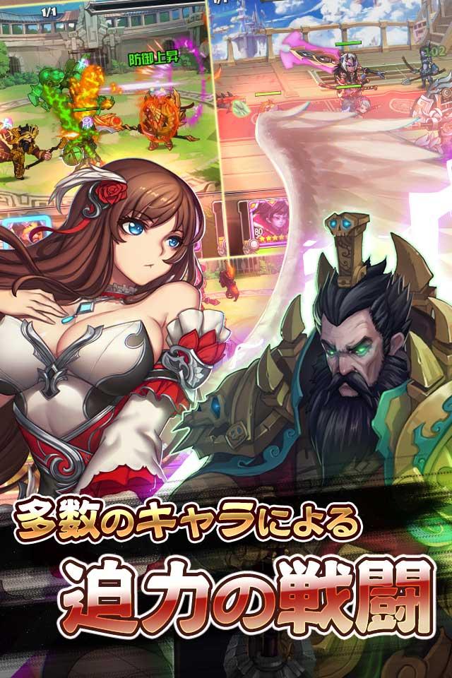 三国志ファンタジーRPG「三国志~魁Kai~」 無料オンラインゲーム!のスクリーンショット_3