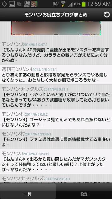 ゲームまとめブログリーダーのスクリーンショット_4