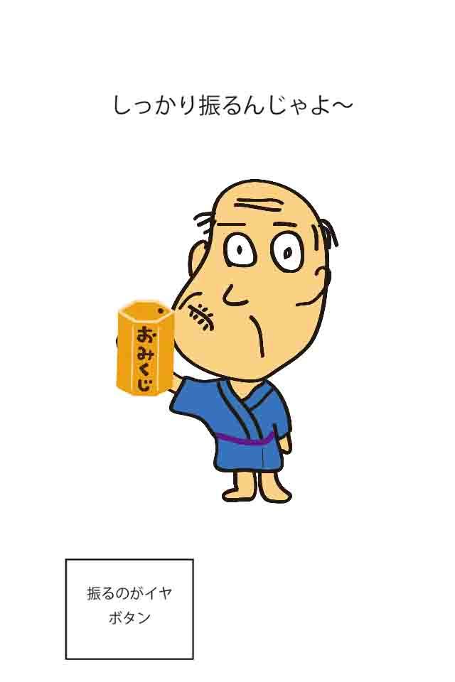 しゃくジイおみくじのスクリーンショット_2