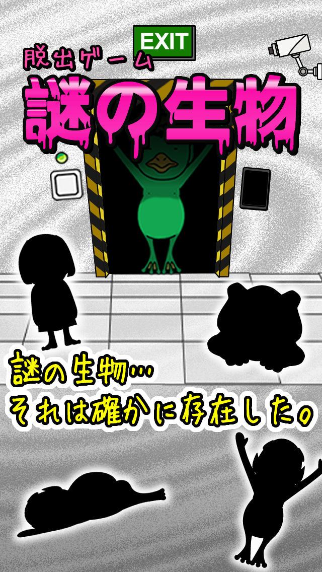 脱出ゲーム謎の生物のスクリーンショット_1