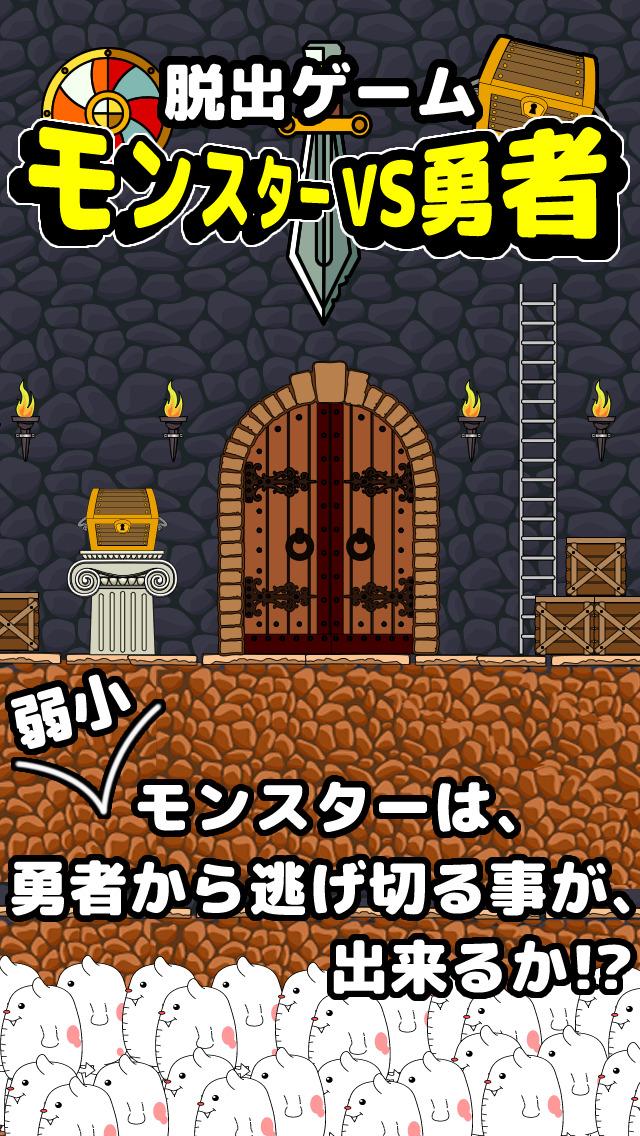 脱出ゲームモンスターVS勇者のスクリーンショット_1