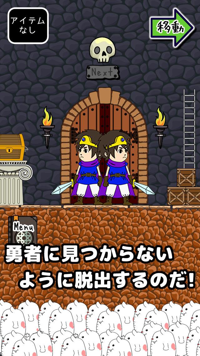 脱出ゲームモンスターVS勇者のスクリーンショット_2