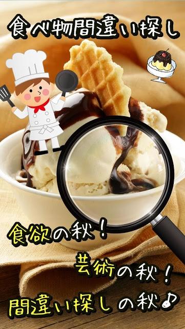 食べ物間違い探しのスクリーンショット_1