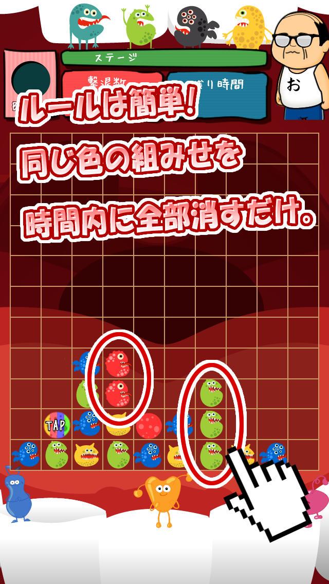 おっさんパズル~ウィルスとおっさん~のスクリーンショット_2