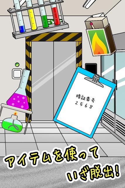 脱出ゲーム謎の生物のスクリーンショット_3