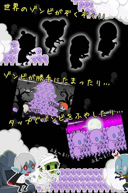 ふえ~るゾンビのスクリーンショット_2