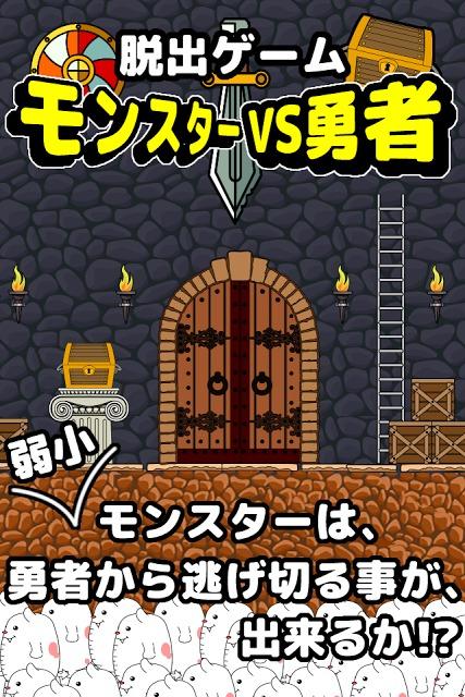 脱出ゲーム モンスターVS勇者のスクリーンショット_1