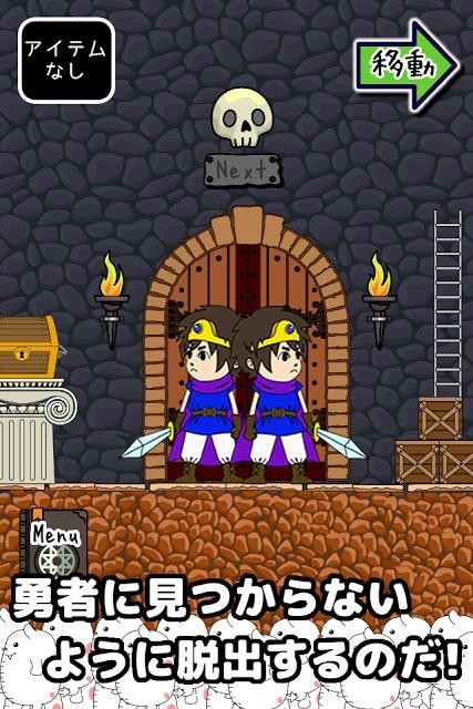 脱出ゲーム モンスターVS勇者のスクリーンショット_2