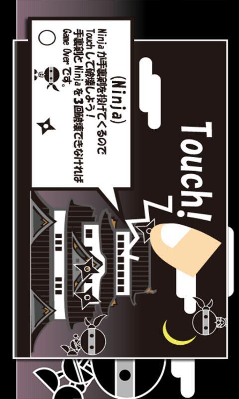 爽快!忍者を成敗せよのスクリーンショット_2
