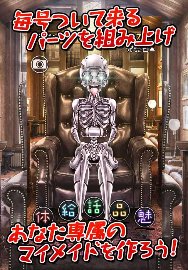 恋愛タップコミュニケーションゲーム 週刊マイメイドのスクリーンショット_2