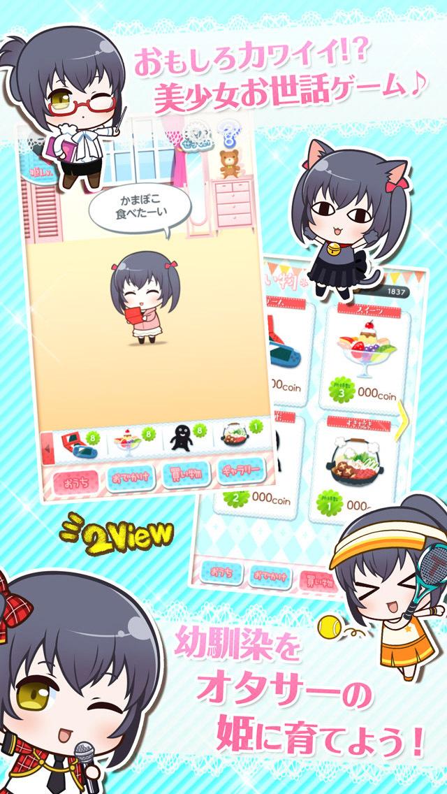 健康的なオタサーの姫~放置しないで(´・ω・`)青春恋愛育成ゲーム~のスクリーンショット_2