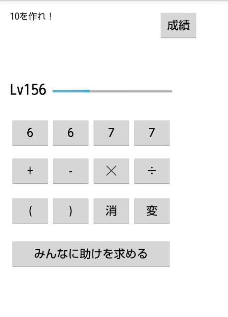 10を作れ!【計算パズル】のスクリーンショット_1