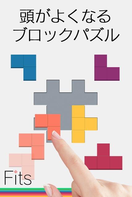 頭がよくなるブロックパズル Fitsのスクリーンショット_1