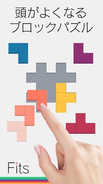 頭がよくなるブロックパズル Fitsのスクリーンショット_3