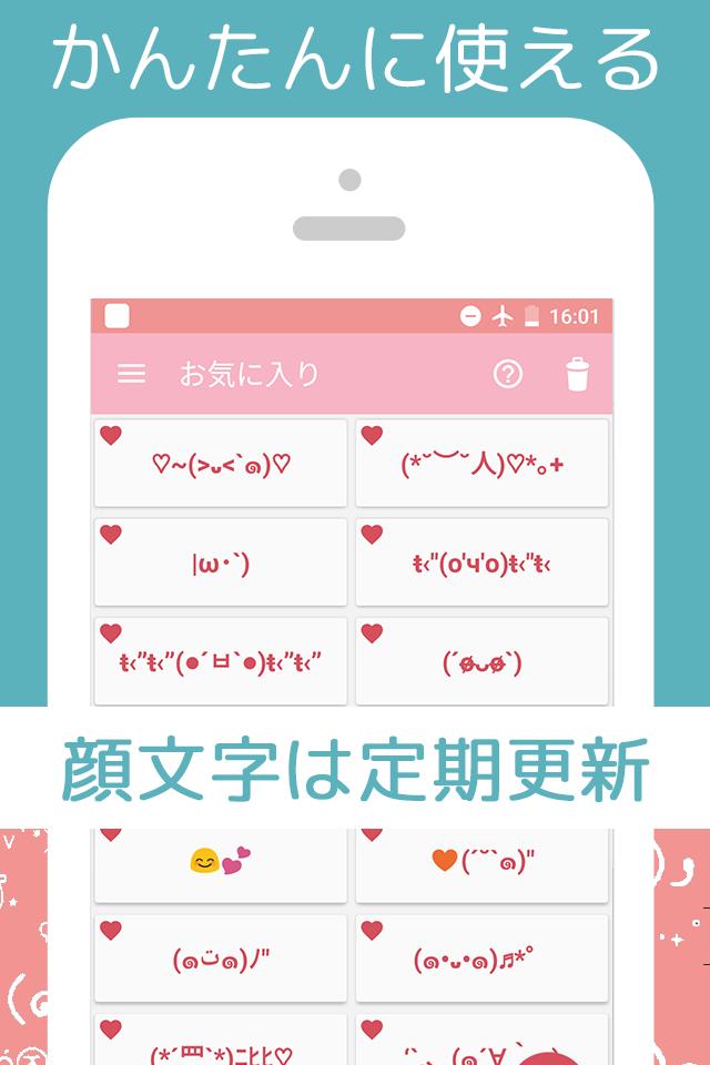かわいい顔文字登録(かおもじや絵文字が使えるアプリ)のスクリーンショット_1