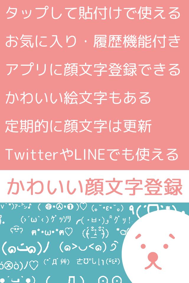かわいい顔文字登録(かおもじや絵文字が使えるアプリ)のスクリーンショット_2