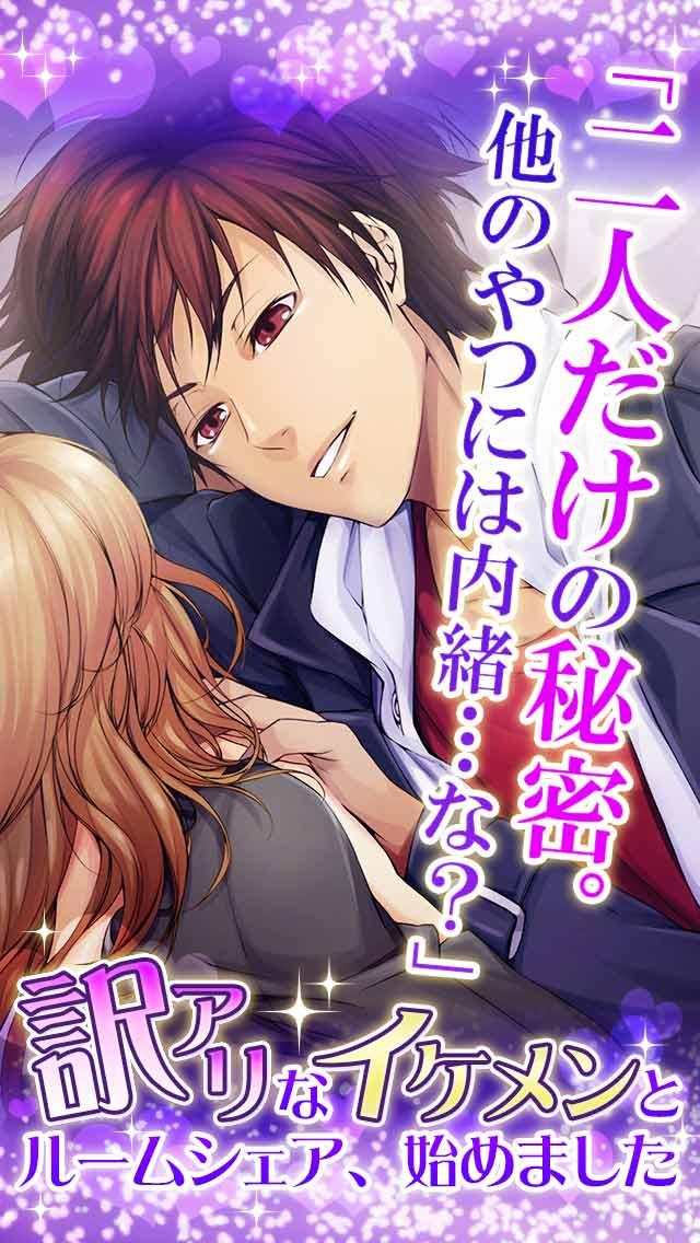 恋する怪盗◆恋愛ゲーム・乙女ゲームのスクリーンショット_1