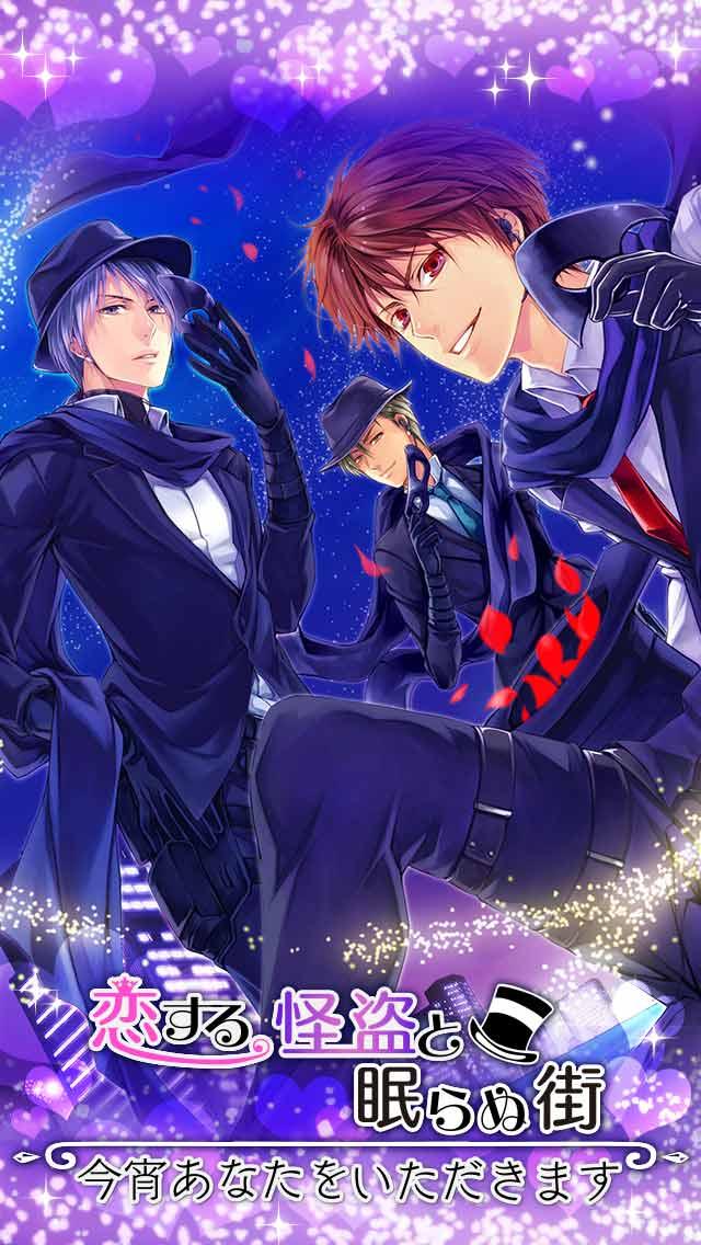 恋する怪盗◆恋愛ゲーム・乙女ゲームのスクリーンショット_2