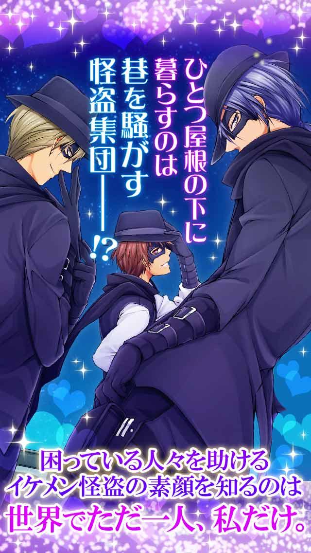 恋する怪盗◆恋愛ゲーム・乙女ゲームのスクリーンショット_3