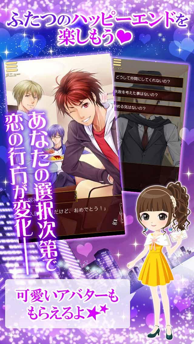 恋する怪盗◆恋愛ゲーム・乙女ゲームのスクリーンショット_5