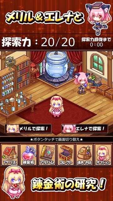 錬金術師の小さなアトリエ ~メリルとエレナの宝箱~のスクリーンショット_1