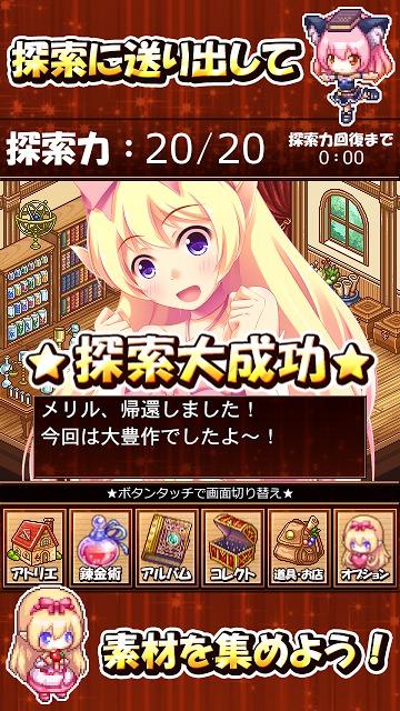 錬金術師の小さなアトリエ ~メリルとエレナの宝箱~のスクリーンショット_2