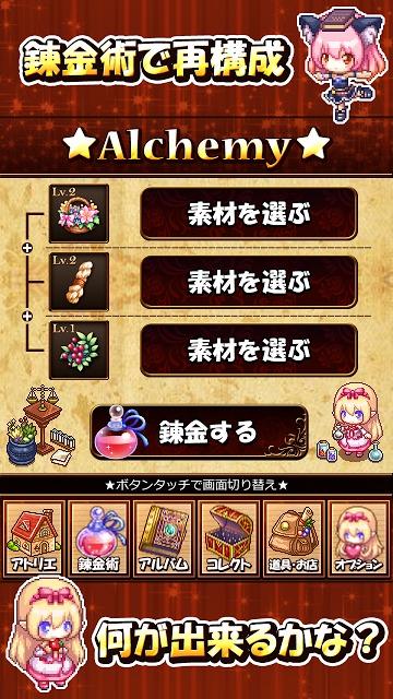 錬金術師の小さなアトリエ ~メリルとエレナの宝箱~のスクリーンショット_3