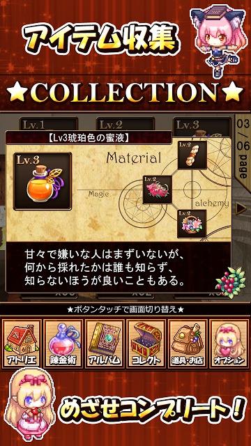 錬金術師の小さなアトリエ ~メリルとエレナの宝箱~のスクリーンショット_4