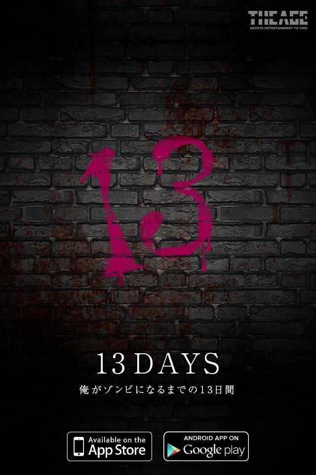13DAYS〜俺がゾンビになるまでの13日間〜のスクリーンショット_4