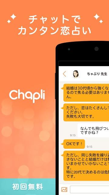 チャット占いでお悩み相談 Chapli(チャプリ)のスクリーンショット_1