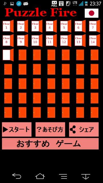 脳トレ!パズル・ファイアーのスクリーンショット_3