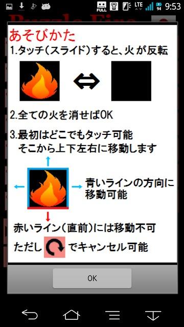 脳トレ!パズル・ファイアーのスクリーンショット_4