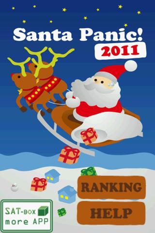 サンタパニック2011のスクリーンショット_1