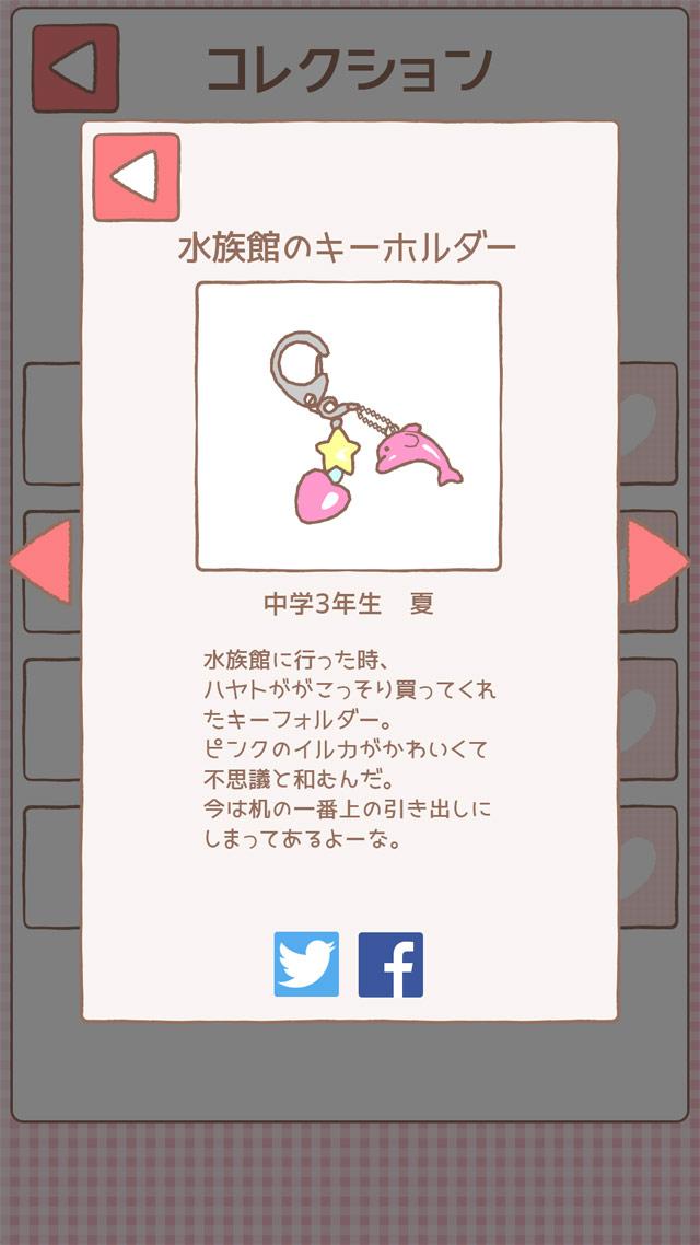 ツナガル←ココロのスクリーンショット_3