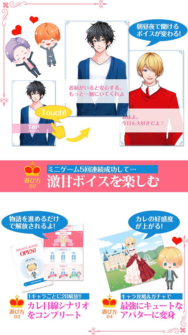 恋せよ王子様(恋王子)のスクリーンショット_5