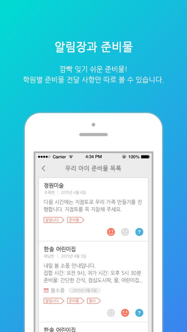 유니원 - UNIONEのスクリーンショット_2