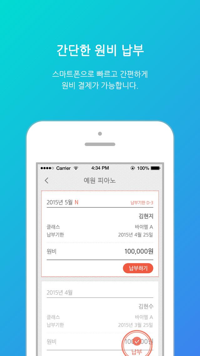 유니원 - UNIONEのスクリーンショット_4