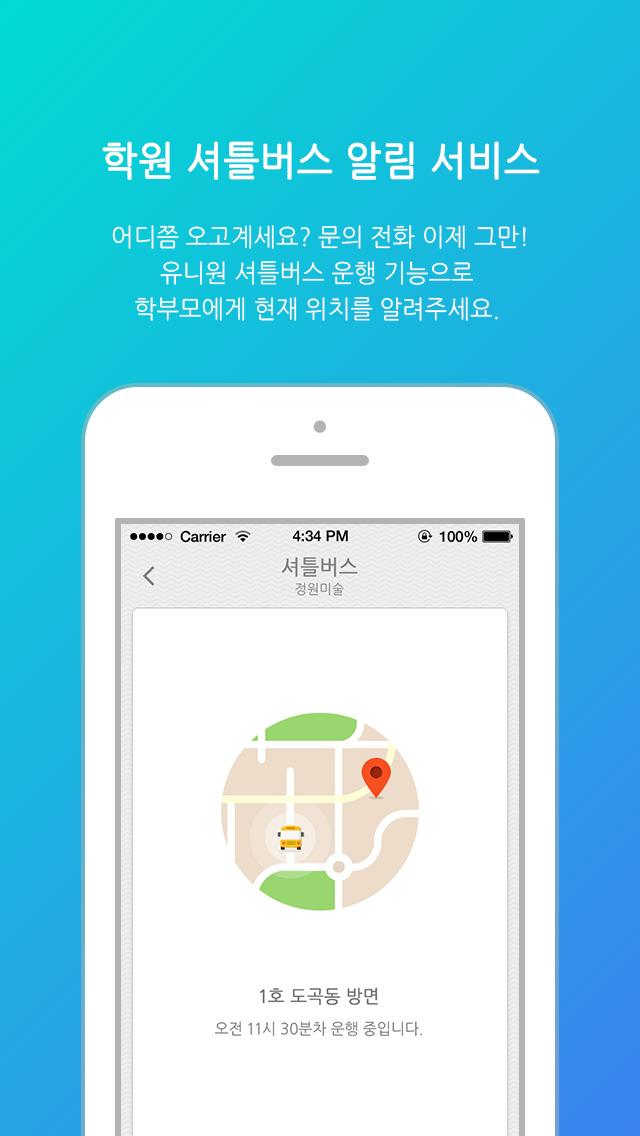 유니원 - UNIONE (학원용)のスクリーンショット_1