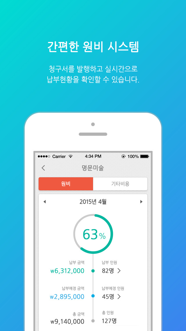 유니원 - UNIONE (학원용)のスクリーンショット_2