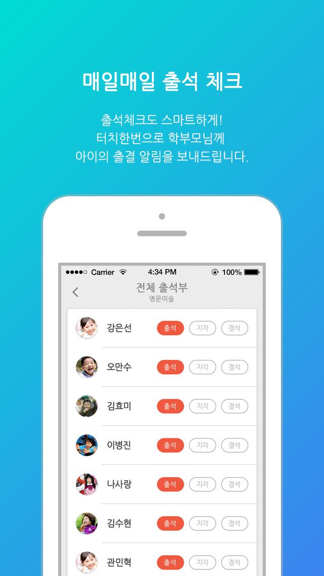 유니원 - UNIONE (학원용)のスクリーンショット_3