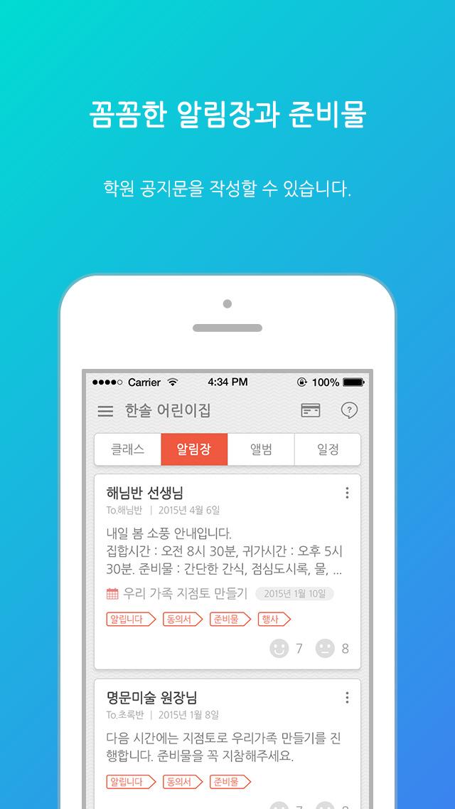 유니원 - UNIONE (학원용)のスクリーンショット_4